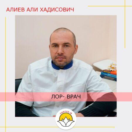 алиев-али