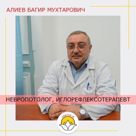 алиев-багир