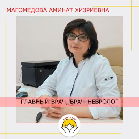 магомедова-а